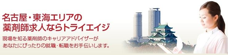名古屋の薬剤師求人と転職