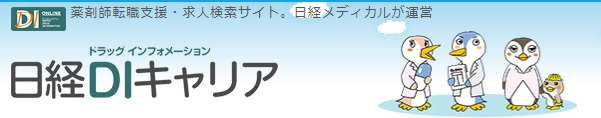 日経DIキャリアの転職と求人